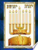 Las Escrituras De Yahweh Para SalvaciÓn